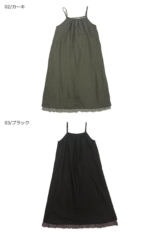 キャミワンピース<br />□LMF-0523